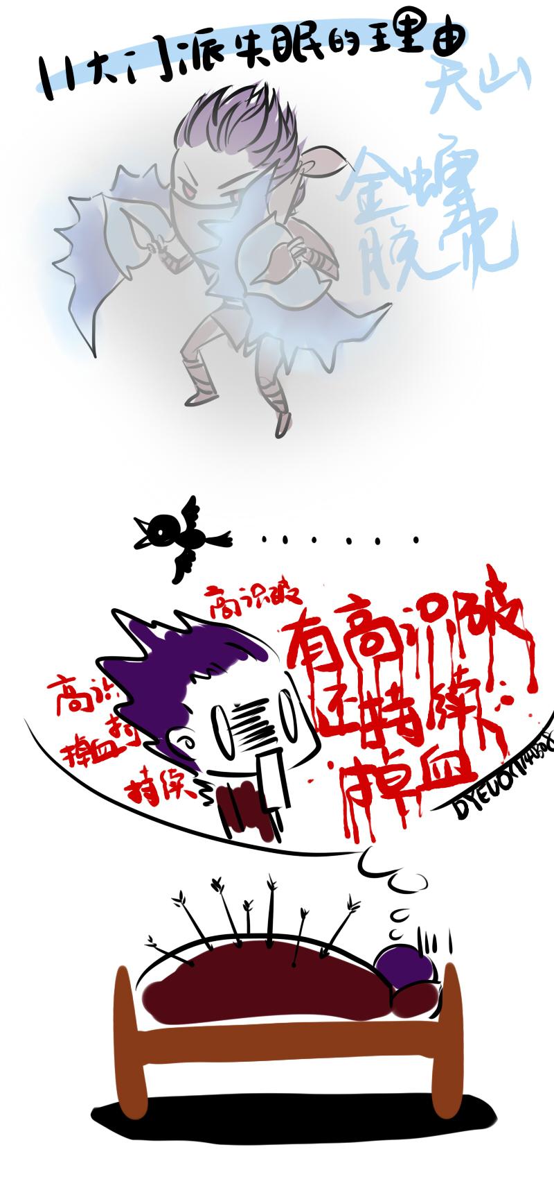 爆笑手绘:11大门派失眠的理由(逍遥&明教)