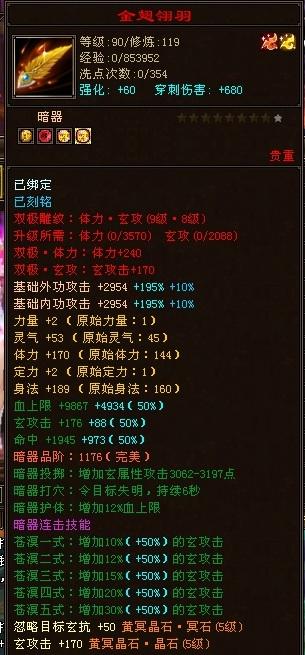 2018_10_29_19_13_30_天蝎座_凤鸣王陵_′綉気メ璃珞.JPG