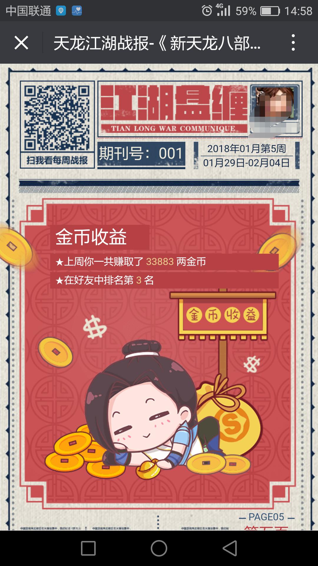 QQ图片20180207150523.png