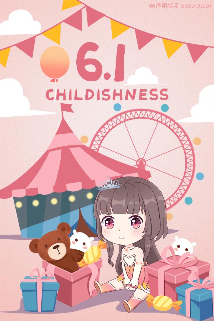 六一儿童节12.jpg