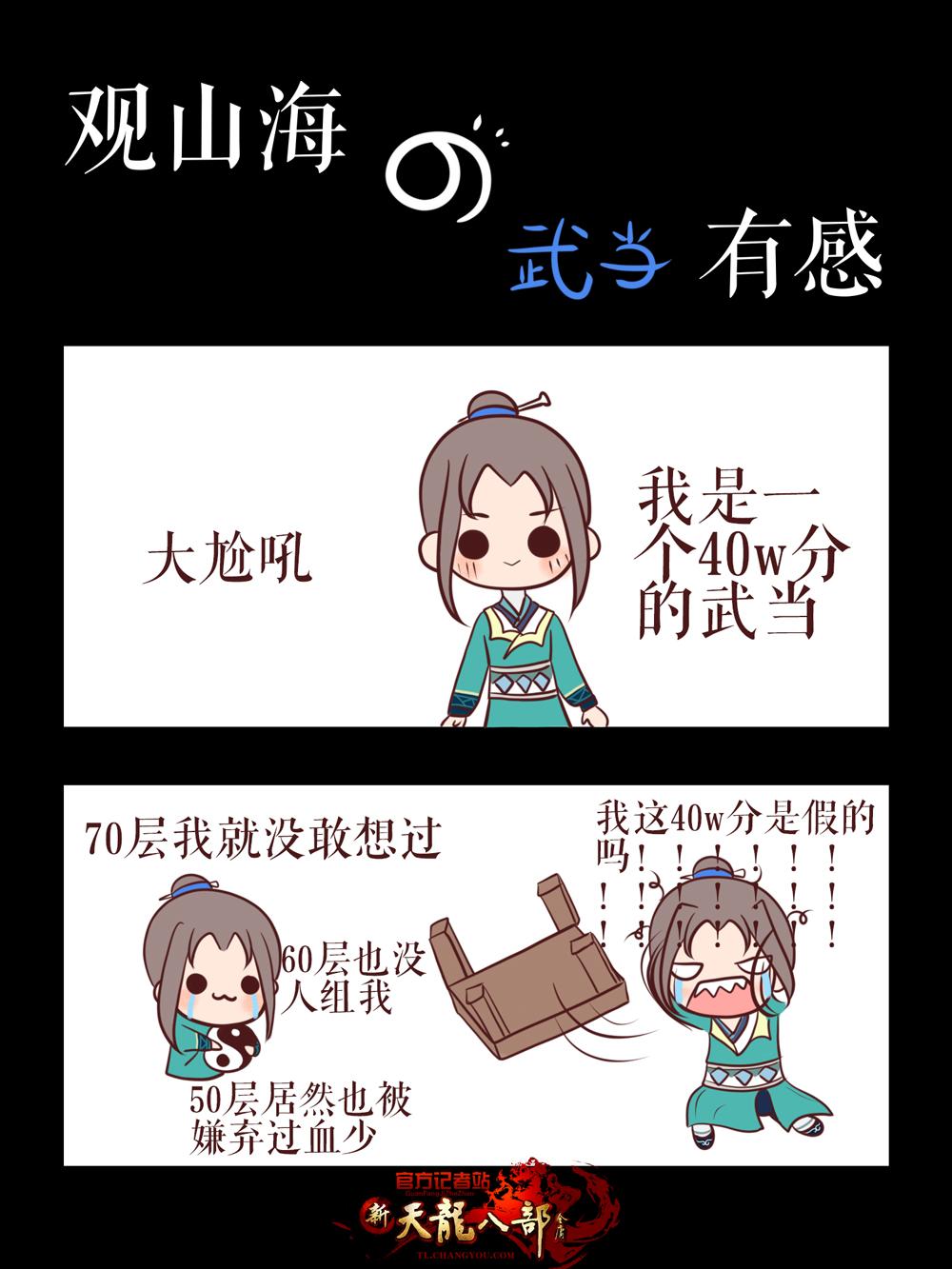小漫画-武當.jpg